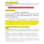 ประกาศ กสช.กฟภ. การเพิ่มรูปแบบการลงทุน กสช.กฟภ. รูปแบบที่ 12 (DIY)_Page_3