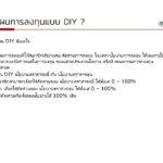 เอกสาร-Presentation Section-4 รายละเอียดและวิธีการเลือกรูปแบบการลงทุนที่ 12 (MFC)_Page_04