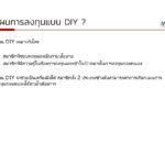 เอกสาร-Presentation Section-4 รายละเอียดและวิธีการเลือกรูปแบบการลงทุนที่ 12 (MFC)_Page_05